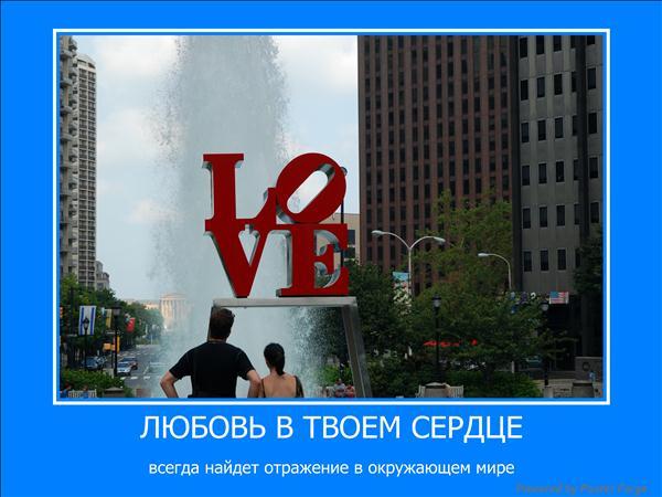 любовь вокруг нас