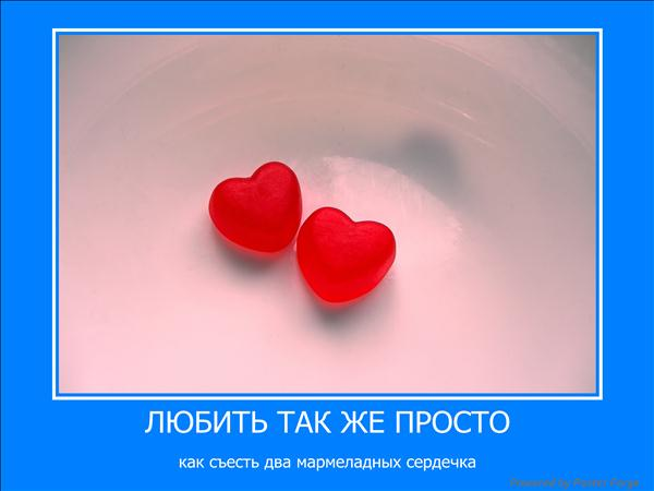 Мармеладная любовь