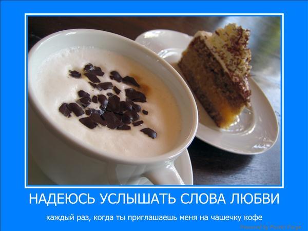 Любовь и кофе