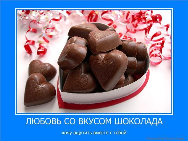 Любовь и шоколад