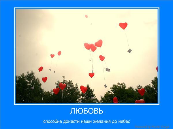 Любовь улетает в небо