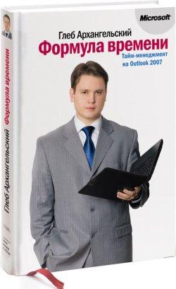 Человек и время: Глеб Архангельский