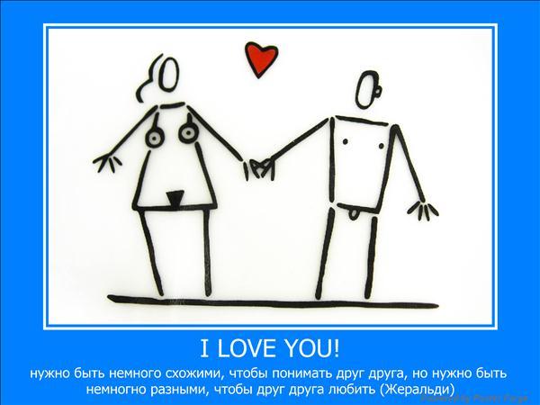 Мотиаторы про любовь смешные. Любовь и отличия